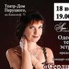 Одесский театр эстрады