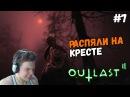 Outlast 2 Прохождение на русском от качка Часть 7 Распяли на кресте