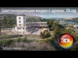 Цветокоррекция видео с дрона DJI Mavic, D-Log в 3D LUT Creator