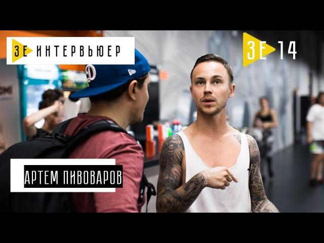 Артем Пивоваров Зе Интервьюер 25 09 2017