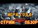 РПГ ГОДА! СТРИМ-ОБЗОР - Divinity Original Sin 2