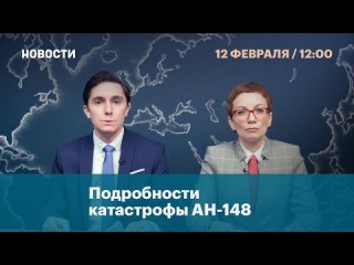 Подробности катастрофы АН-148