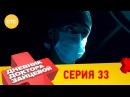 Дневник доктора Зайцевой 33 серия
