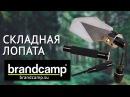 Brandcamp ВС-S-II. Складная лопата Brandcamp теперь в России! Кусачки, огниво, топор, фонарик...