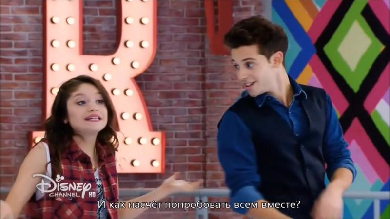«Soy Luna 2»- ребята репетируют шаги к «Siempre Juntos» (23 серия).