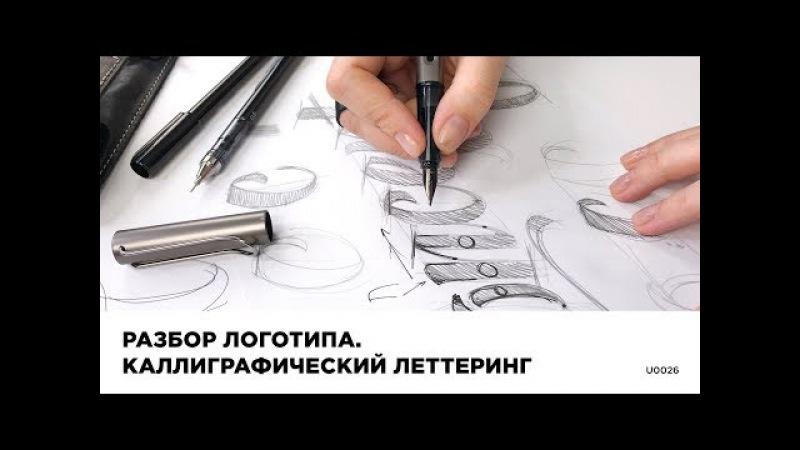 Переделываю логотип Как создается каллиграфический леттеринг