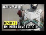 UNLIMITED AMMO EXOTIC - Actium War Rig Exotic Armor Review - Destiny 2