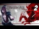 Прохождение Dragon Age Origins Часть 2 Серый Страж