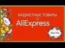 ♥AliExpress- Обзор бюджетных товаров для маникюра♥