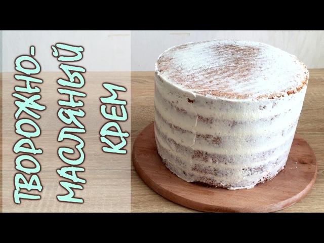 Нежнейший творожно-масляный крем (Крем-чиз) / The most delicate cream cheese