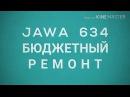 Бюджетный ремонт ЯВА 634 1 часть