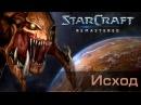 12 ИСХОД Starcraft Remastered Кампания Зергов Сверхразум прохождение