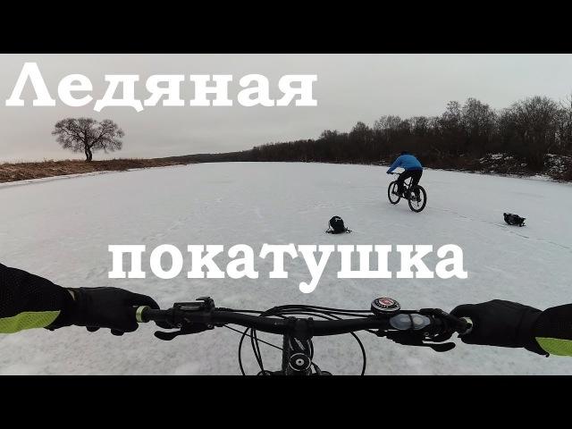 Катание с заносами и падениями по ледяным дорогам. Покатушка по руслу реки / 14.01.2018