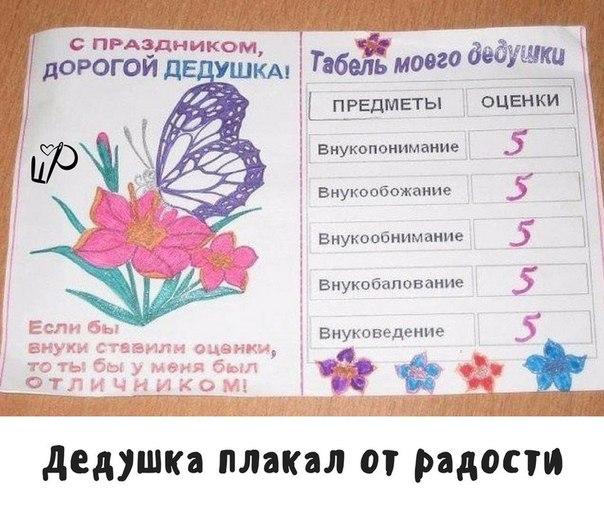 Плакат с днем рождения своими руками дедушке от внучки
