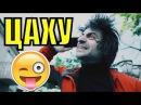 Горцы от Ума 2017 Цаху Юсуп Омаров Реклама Лучшее TOP 20 ZAHU