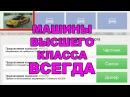 Как получать Машины Высшего класса ВСЕГДА - Транспортный склад GTA OnlineГайд, фарм...