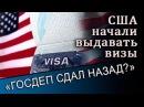 ГОСДЕП СДАЛ НАЗАД Почему США начали выдавать визы Константин Симонов. 09.09.2017