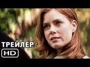 Как выйти замуж за 3 дня 2010 — Трейлер на РУССКОМ!