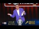 КАМЕДИ КЛАБ Гарик Харламов про чиновников