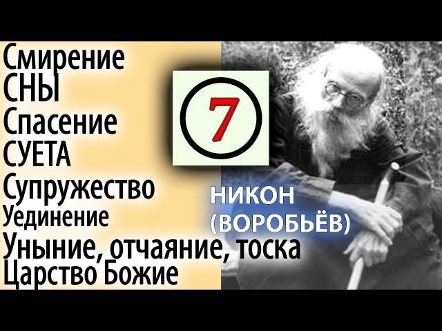 Что значит Мир Божий Уединение Уныние Отчаяние Тоска Никон Воробьев 7