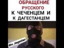 Обращение русского к чеченцам дагестанцам к кавказцам нациста