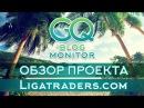 Обзор Ligatraders - ПОД ЗАЩИТОЙ вкладов