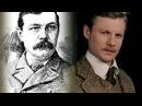 Приключения Шерлока Холмса-1 Знакомство - Неизвестная версия