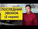 ПОСЛЕДНИЙ ЗВОНОК  - 2-я серия (18 сентября 2017)
