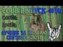 Лучшее видео по версии COUBik за неделю Сентябрь 2017 Выпуск 14