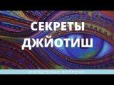 Элеонора Ксенникова. Секреты Джйотиш по коррекции судьбы