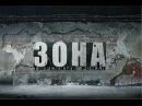 Сериал Зона тюремный роман 33 серия