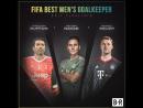 Кандидаты ФИФА на звание лучшего вратаря 2017 года.