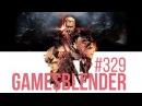 Gamesblender № 329 шагающие роботы и три героя в Left Alive, случайный мостик между PS4 и Xbox One