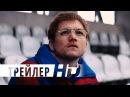 Эдди Орёл — Русский трейлер 2016
