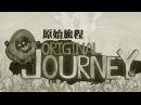 Original Journey™ ► Заценим