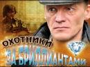 Охотники за бриллиантами. 4 серия. 2011.WEB-DL