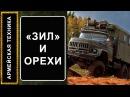 ЗИЛ-130 и орехи / АРМЕЙСКАЯ ТЕХНИКА