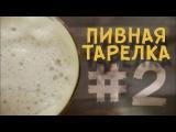 Пивная тарелка #2