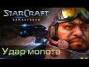 10 УДАР МОЛОТА Starcraft Remastered Кампания Терранов Восстание прохождение