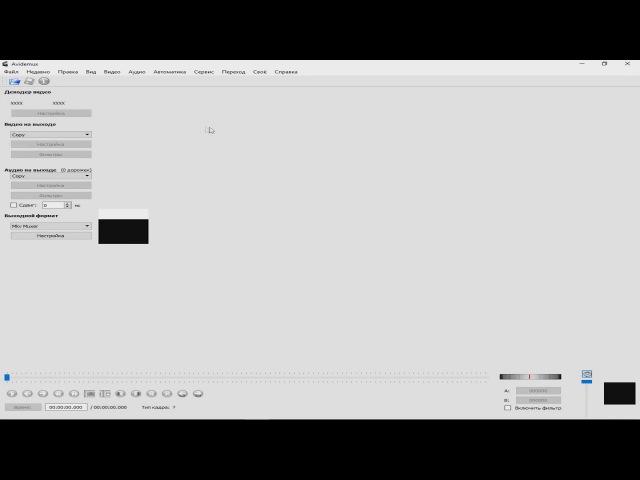 Как склеить видео в Avidemux в 2018 году