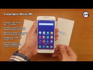 Смартфон Meizu M6. Обзор и распаковка обновленной модели!
