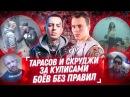 ТАРАСОВ И СКРУДЖИ ЗА КУЛИСАМИ БОЕВ БЕЗ ПРАВИЛ / M1 GLOBAL / MMA