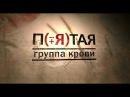 Пятая группа крови 15 серия (2011)