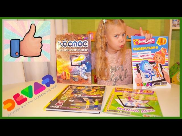 Оживающие 4D книги для детей DEVAR KIDS Энциклопедии Космос Динозавры Раскраски Фиксики Барбоскины