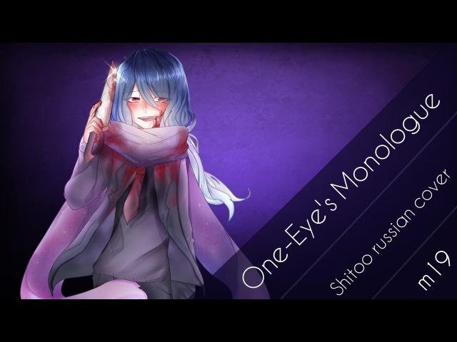 [Russian Version Cover]One-Eye's Monologue ~ [Русская Версия Композиции]Монолог Одноглазого