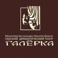Логотип Омский драматический театр «Галёрка»