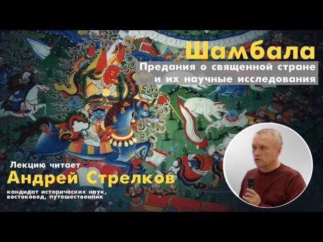 А М Стрелков Шамбала Предания о Священной Стране и их научные исследования 20 09 2016