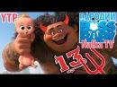 THE BOSS BABY [YTP] 13: БОСС МОЛОКОСОС ПРИКОЛЫ 13