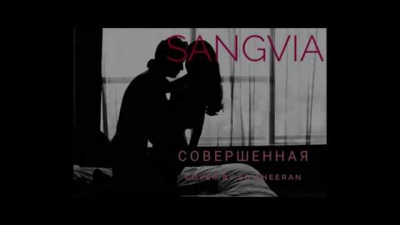 Сангвия Совершенная Ed Sheeran cover