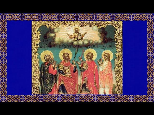 Православный календарь. Пятница, 27 октября, 2017г. Мчч. Назария, Гервасия, Протасия, Келсия (54-68)